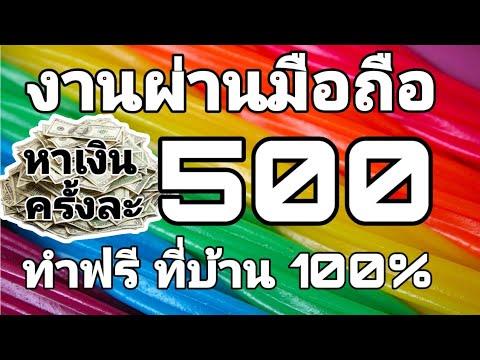 งานออนไลน์ทำเงิน 500 ต่อครั้ง รับเงินทาง paypal – ธนาคาร (มือถือทำได้)