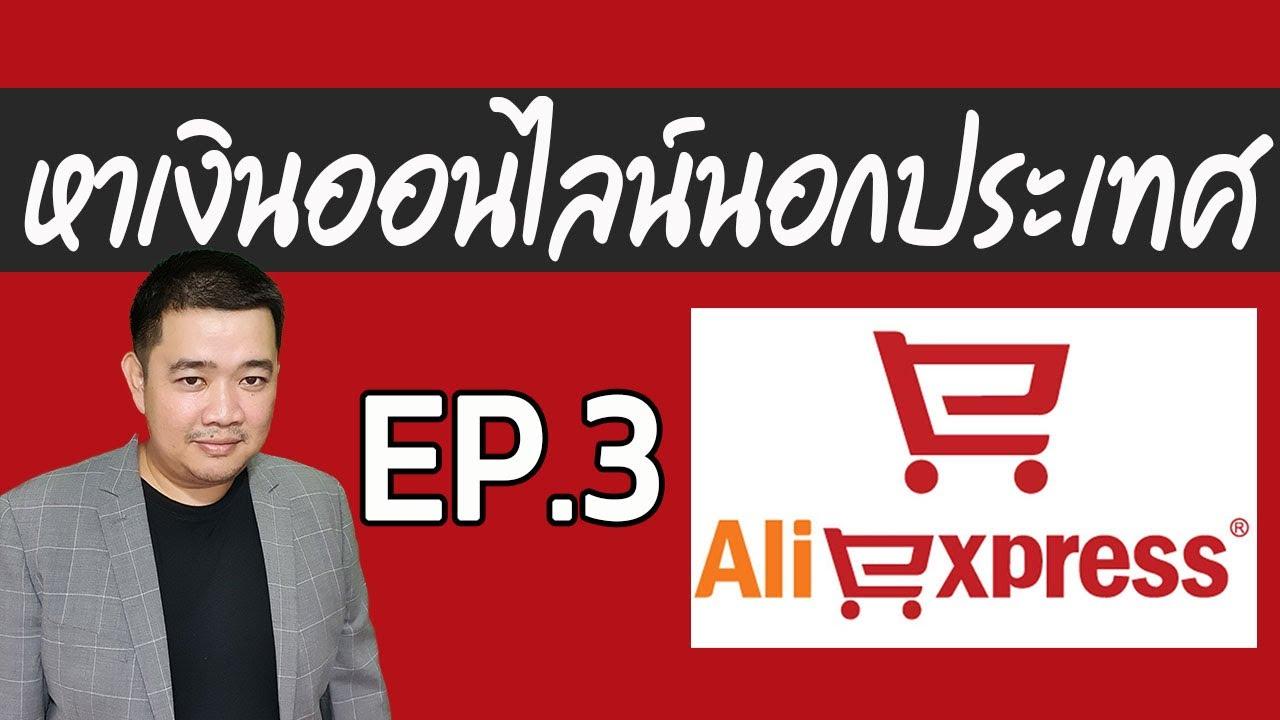 หาเงินออนไลน์ นอกประเทศ EP.3 AliExpress วิธีทำ เทคนิคใหม่ๆ ได้ตังค์จริงไหม มือใหม่รีบดูครับ