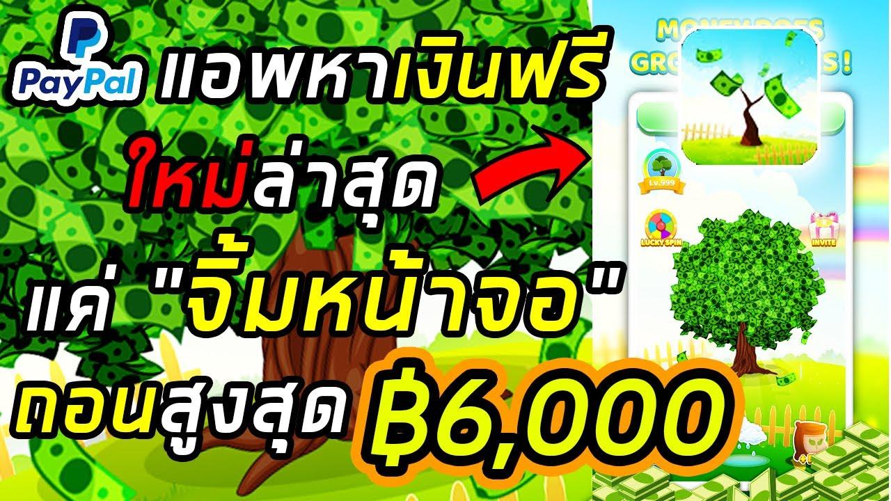 แอพหาเงินใหม่ล่าสุด !! แอพ Tree for money หาเงินออนไลน์ $1-$200 เข้า Paypal