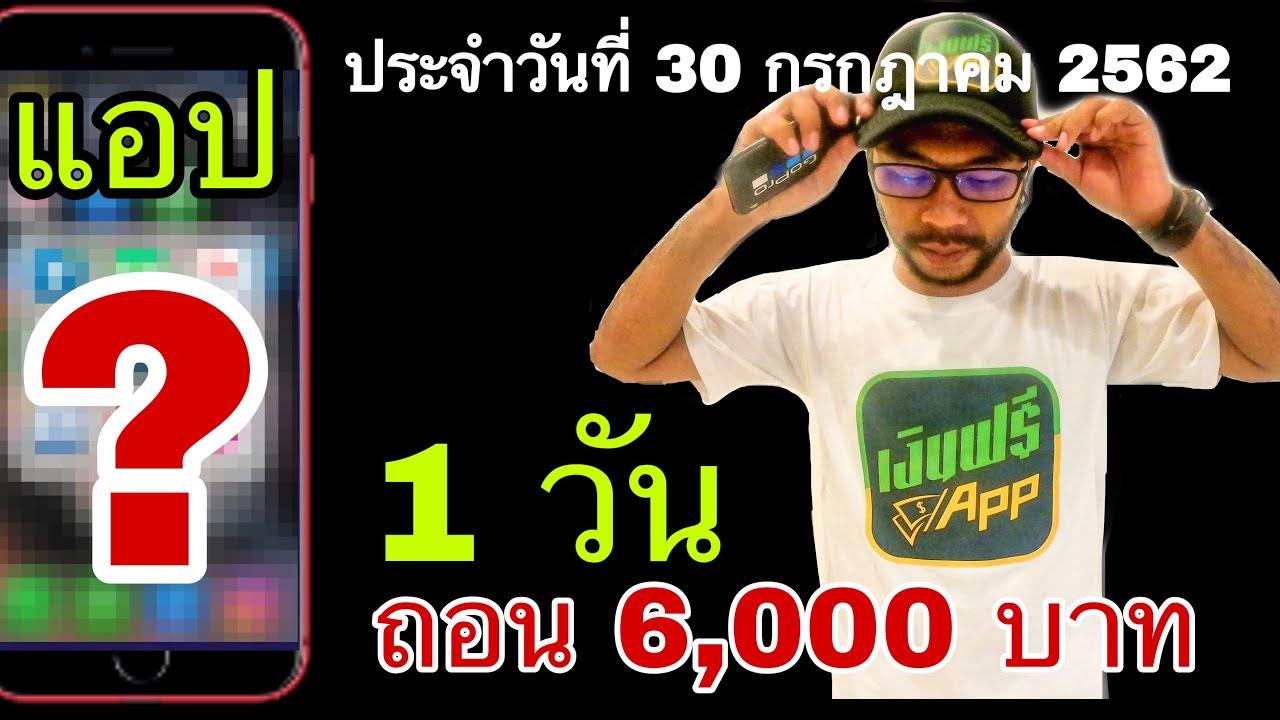 1 วัน!! ถอน 6000 บาท  ทั้ง (Android และ  IOS) แอพอะไร ??