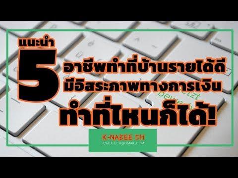 5 อาชีพงานออนไลน์สามารถทำงานที่บ้านได้ ได้เงินจริง รวยได้ ง่ายมาก ไม่ต้องลงทุนสักบาท