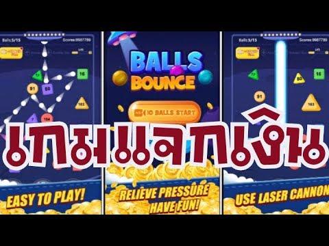 เกม BALLS BOUNCE เกมมือถือ หาเงินฟรี งานออนไลน์ เกมได้เงิน