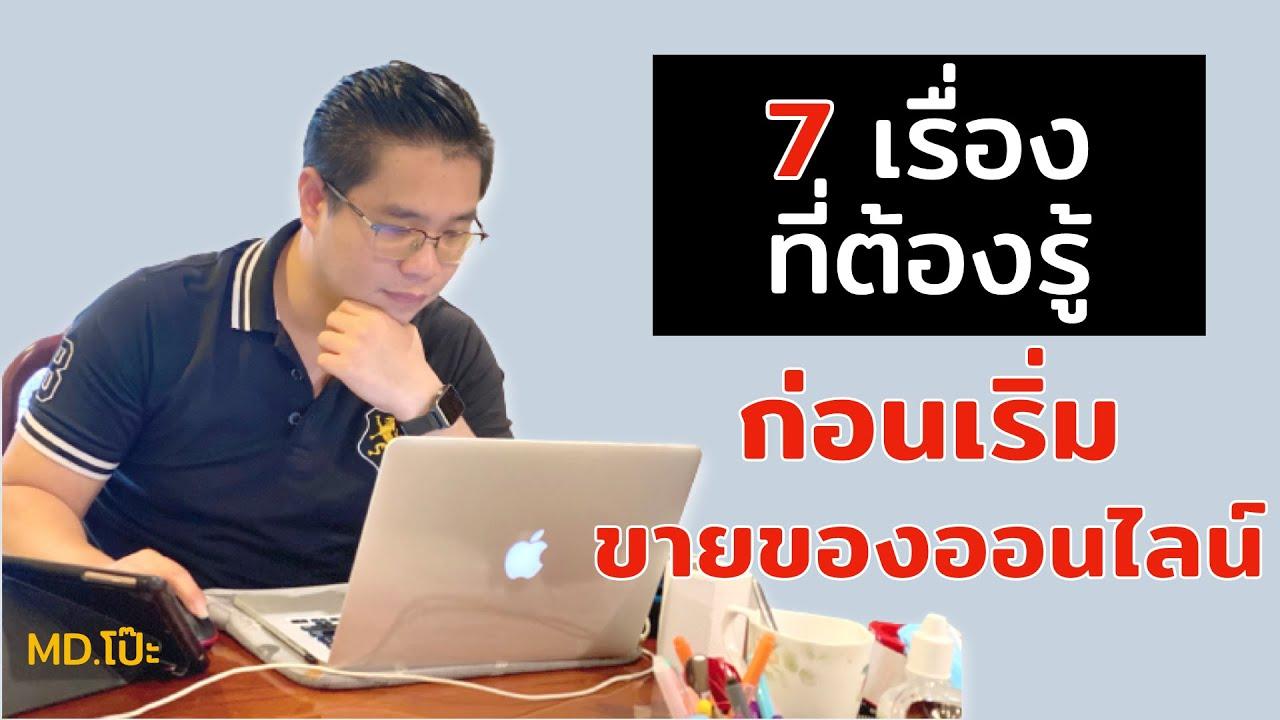 7 เรื่องที่ต้องรู้ ก่อนเริ่มขายของออนไลน์