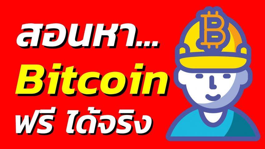 สอนหา Bitcoin ฟรี ได้เงินจริง หาเงินออนไลน์ ไม่ต้องลงทุน #BTC