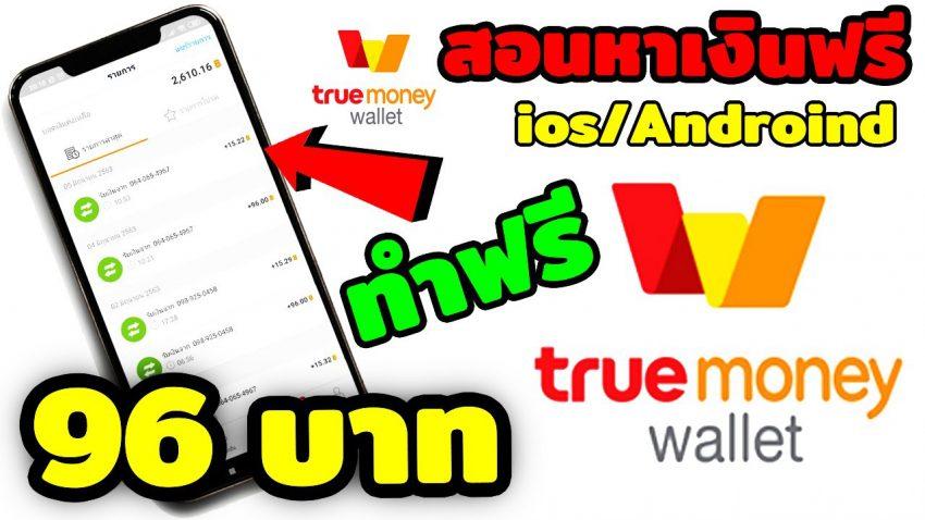แอพหาเงิน สอนหาเงินออนไลน์ เข้าสู่ wallet ครั้งล่ะ 15฿ – 96฿ ฟรี ทำได้ทั้ง ios / Android