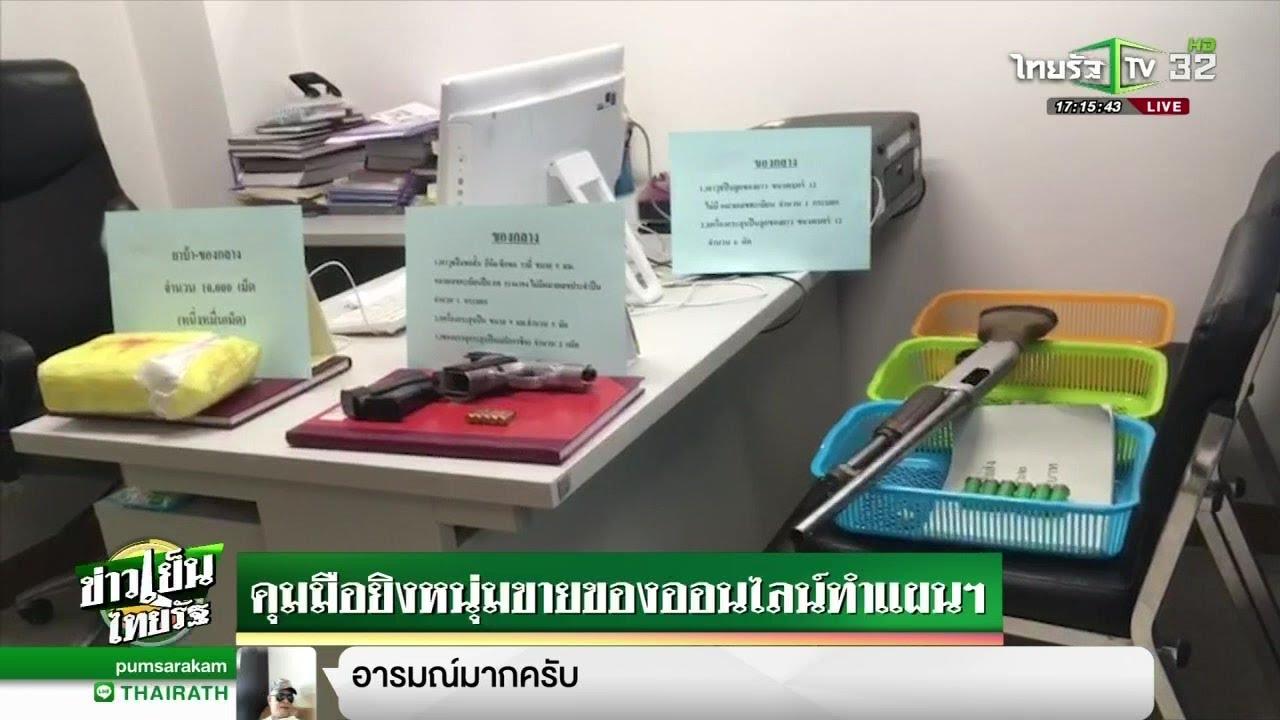 คุมมือยิงหนุ่มขายของออนไลน์ทำแผนฯ   23-01-62   ข่าวเย็นไทยรัฐ