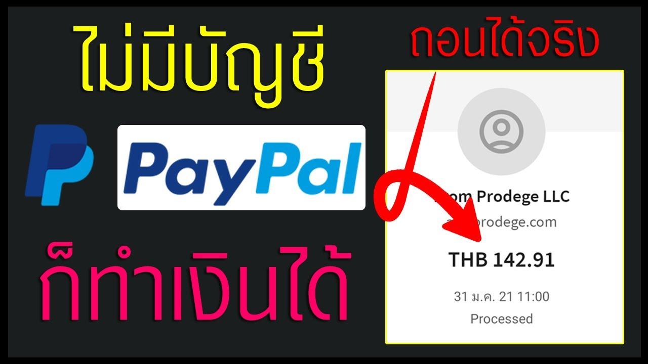 ไม่มีบัญชี PayPal มาทางนี้ หาเงินออนไลน์