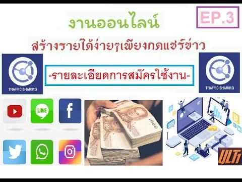 Traffic Sharing งานออนไลน์ทำง่ายเพียงแชร์ข่าวก็ได้เงิน I [ ULT 1 Channel ] EP.3