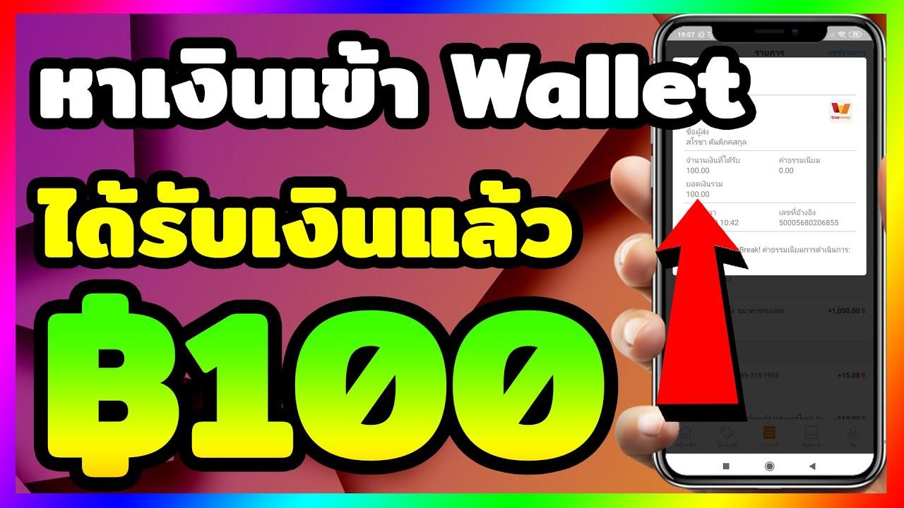 แอพหาเงินเข้า wallet ครั้งละ 100 บาท ทำฟรี ไม่ต้องลงทุน 2020