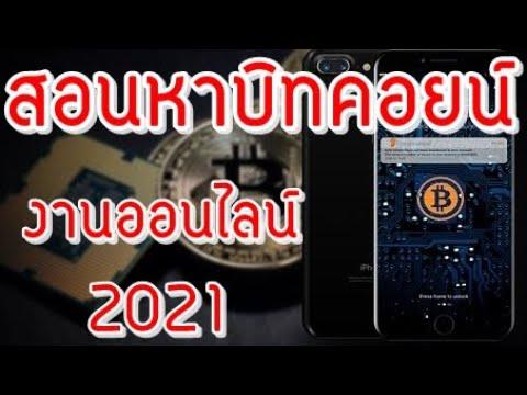 หาเงินออนไลน์ จ่ายจริง 2021 |สอนหาบิทคอยน์ BTC Clicks | งานออนไลน์ ทำที่บ้าน จ่ายจริง ไม่จกตา