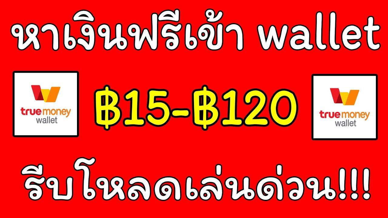 หาเงินเข้า Wallet 15 บาท ถอนรวม 400 บาท ได้รับจริง สายฟรี