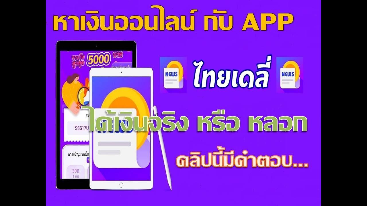 หาเงินออนไลน์ผ่านแอพไทยเดลี่ – ได้เงินจริง หรือ หลอก?