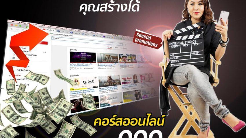 ขายของออนไลน์คลิปวีดีโอเงินล้านคุณสร้างได้/การตลาดออนไลน์ by ออบขวัญ