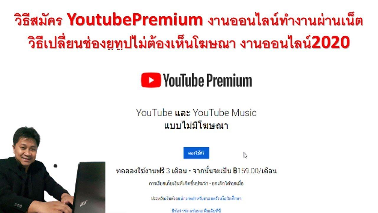 วิธีสมัคร YoutubePremium งานออนไลน์ทำงานผ่านเน็ต วิธีเปลี่ยนช่องยูทูปไม่ต้องเห็นโฆษณา2020