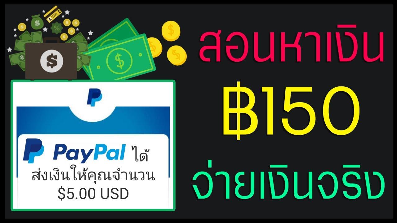 หาเงิน ฿150 { $5 USD } หาเงินออนไลน์ ปี 2021