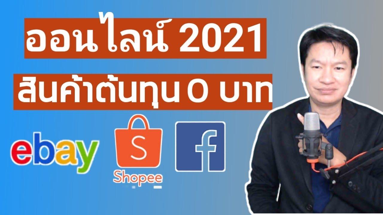 หาเงินออนไลน์ต้นทุน 0 บาท 2021 EP:2