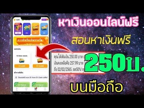 หาเงินออนไลน์เข้าโทรศัพท์มือถือครั้งละ 250 บาทแค่ดูวีดีโอ