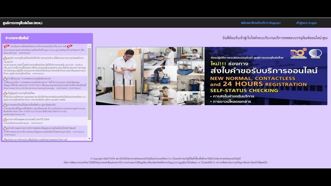 ขั้นตอนการใช้งานระบบรับงานออนไลน์ ศูนย์การบรรจุหีบห่อไทย วว.