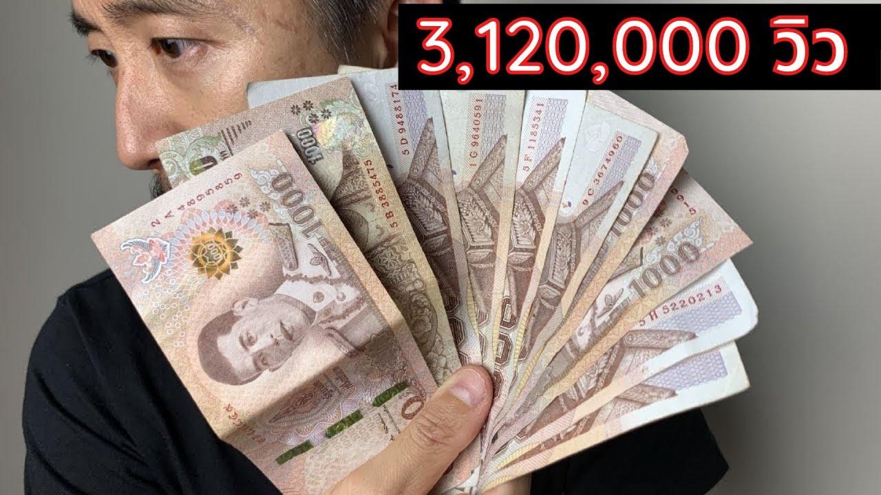 มีเงิน 10,000 ลงทุนอะไรดี ปี 2021 (ทำเองได้จริง ไม่เสี่ยง ผลตอบแทนดี)