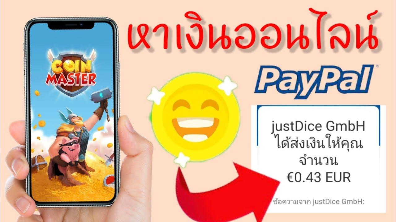 ???หาเงินออนไลน์ ฟรี!!!เล่นเกมส์ก็สามารถหาเงินเข้า paypal แบบฟรีๆได้…