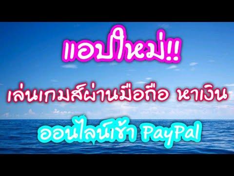 แอปใหม่!!เล่นเกมส์หาเงินเข้า PayPal หาเงินออนไลน์ผ่านมือถือ