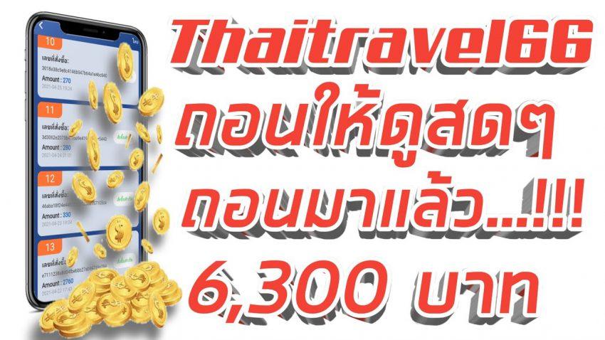 ?หาเงินออนไลน์/Thaitravel66 ถอนสดๆห้ดูสดๆ  รวมๆแล้ว 6,300฿