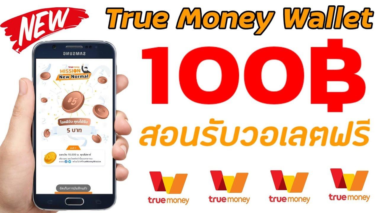 ?สอนรับเงินฟรี 100 บาทฟรีไม่ต้องลงทุนครับ True Money Wallet