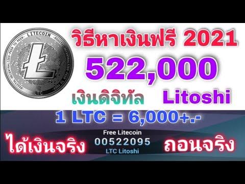 วิธีหาเงินฟรีออนไลน์ปี 2021 เคลมฟรี Litecoin/LTC เงินดิจิทัล ได้เงินจริง ถอนแล้ว 522,000 Litoshi