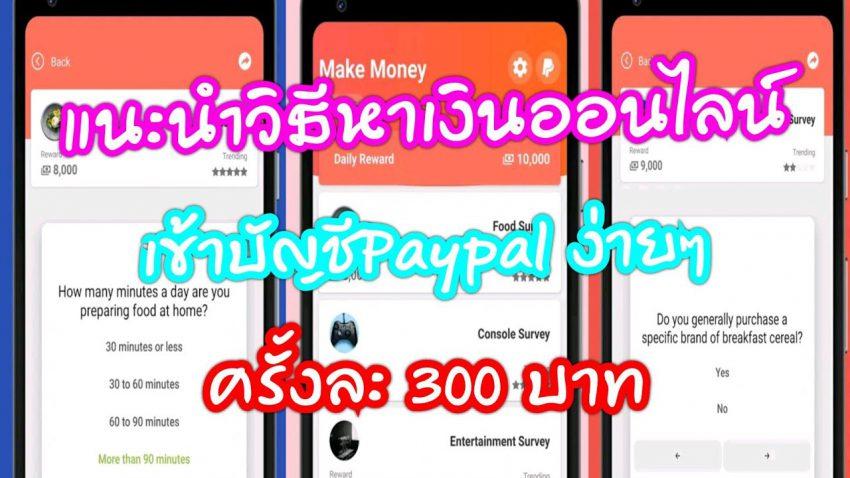 ?แนะนำวิธีหาเงินออนไลน์!!เข้าPaypal ครั้งละ300บาท!!