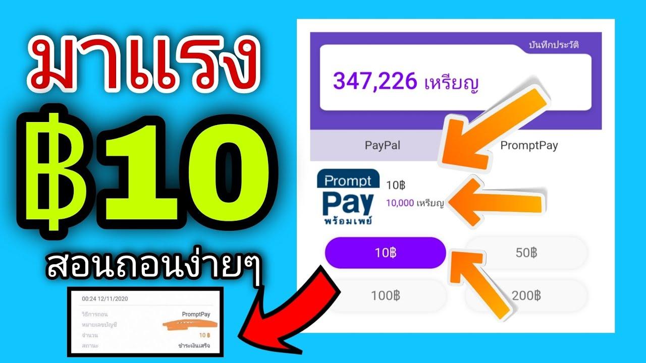 #ไทยเดลี่ การถอนเงินพร้อมเพย์  ได้เงินจริง หาเงินออนไลน์ฟรี