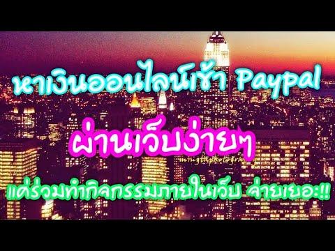 ?หาเงินออนไลน์เข้าPaypal ผ่านเว็บง่ายๆแค่ร่วมทำกิจกรรมต่างๆ จ่ายเยอะ!!