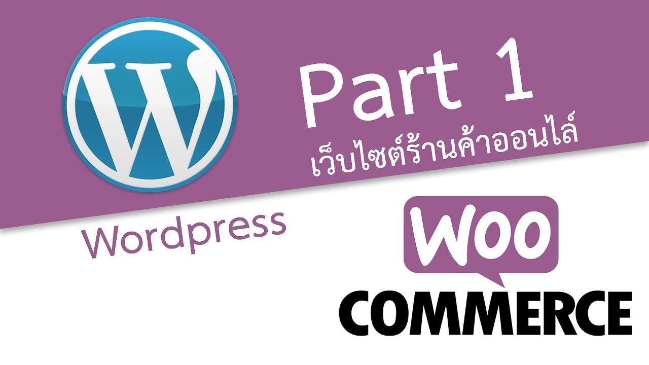 สอน WordPress การสร้างเว็บไซต์ร้านค้าออนไลน์ด้วย Woocommerce – #1