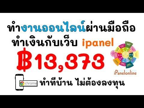 งานออนไลน์ผ่านมือถือ ไม่ต้องลงทุนกับเว็บ ipanel อัพเดทรับเงิน ฿13,373 เข้าเรียบร้อย EP.52