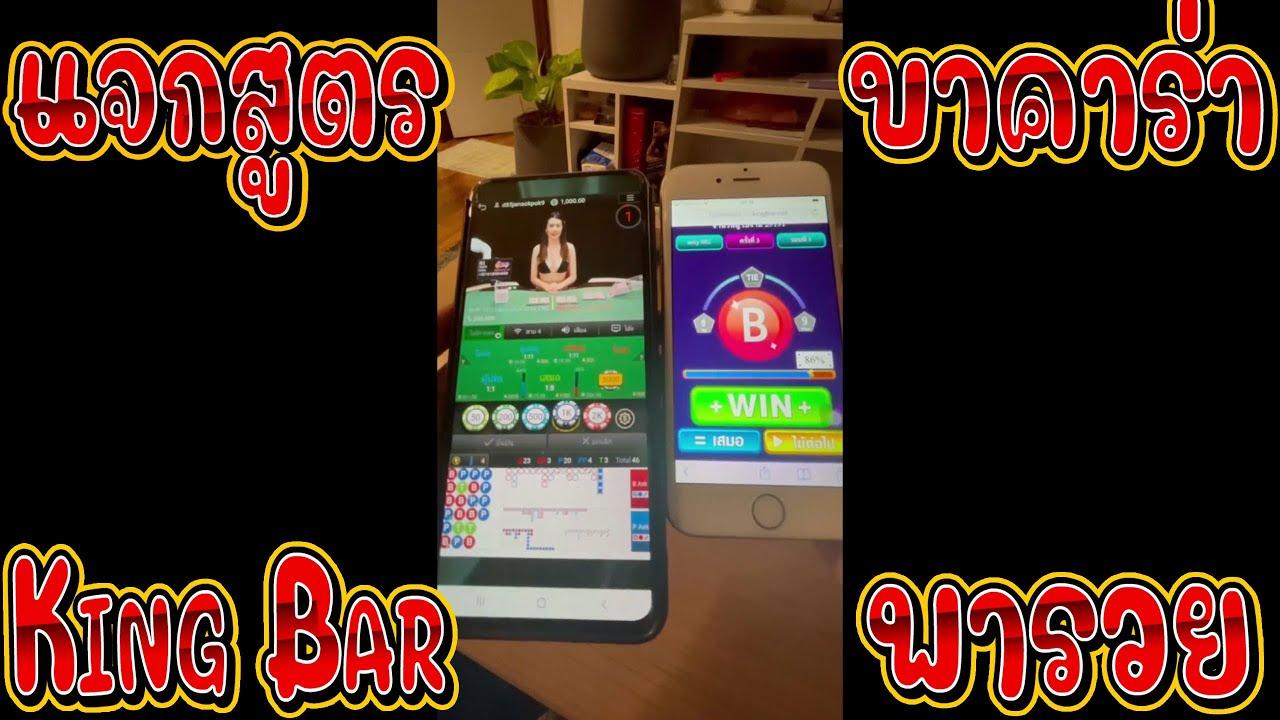 สูตรบาคาร่า สูตร king bar พารวย ทุน500 ถอน500 แจกฟรี ไม่เติมเครดิตสูตร ใช้งานฟรีถาวร