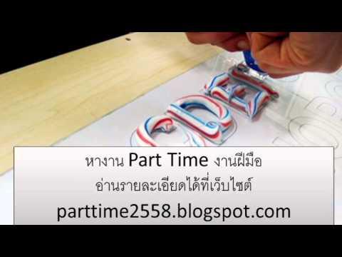 งาน Part Time 2559 ทำที่บ้าน ประเภทงานฝีมือ สามารถรับงานกลับไปทำที่บ้านได้