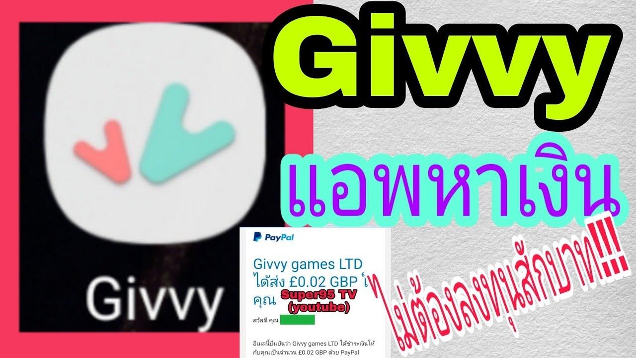 Givvy แอพหาเงินออนไลน์!! ไม่ต้องลงทุนสักบาท!!