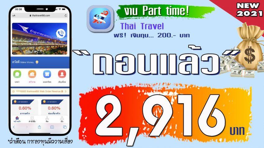 Thaitravel66