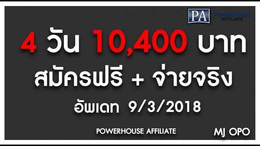 งานออนไลน์ 4 วัน 10,000+ บาท จ่ายจริง มีหลักฐาน (9/3/2018)
