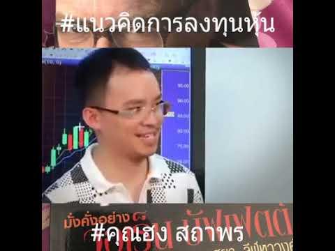 หลักการลงทุน by สถาพร งามเรืองพงศ์
